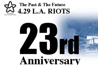 [KAC] The 4.29 Center Essay Contest The 4.29 L.A. Riots : The Past & The Future