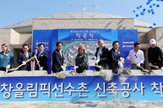 PyeongChang breaks ground on athletes' village for 2018 Winter Olympics