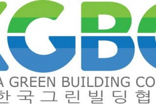 Green building conference kicks off in Seoul