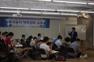 Investment Promotion Project in Seoul City