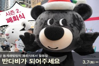 [PyeongChang 2018] Fierce competition to become life-size Bandabi mascots
