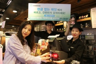 Starbucks Korea to test run cashless stores