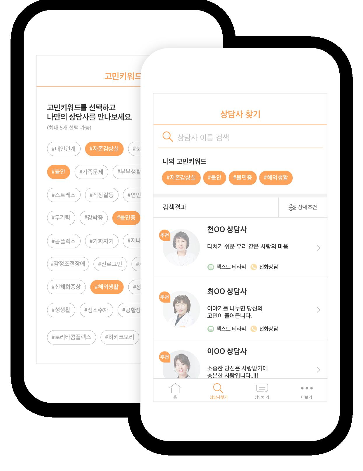 상담사찾기_고민키워드
