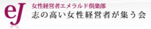 일본Emerald Club_Logo