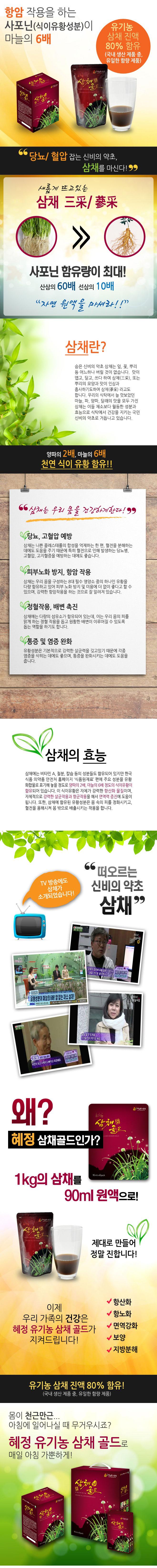 삼채골드-M