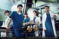 '메디컬탑팀', '예쁜남자' 제쳤다 '수목극 2위'