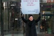 """정봉주 1인 시위, MB 사무실 앞에서 """"가카는 안녕하십니까"""""""