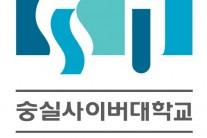 장학혜택으로 두 학(學)을 잡는 온라인 대학, 숭실사이버대학교