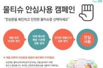 순둥이 물티슈 '전성분 확인 캠페인'으로 안전성 우려 불식