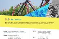 삼천리자전거, 대학생 블로그 운영진 '블라블라' 2기 모집