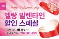 발렌타인 달 2월, 스킨케어 엘랑의 사랑의 패키지 할인 행사