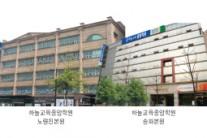 하늘교육중앙학원 2015대입 재수정규반 모집
