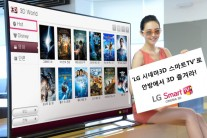 <포토뉴스> 안방서 즐기는…LG 3D영화장터