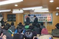 진성, 진덕기숙학원 '2014학년도 서울대 의대, 경찰대 합격생 배출'
