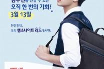쌤소나이트, 별그대 '김수현과 데이트' 이벤트