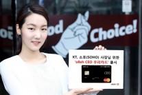 KT, 소호 사장님 위한 'olleh CEO 우리카드' 출시