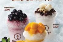넌 아직도 빙수를 카페에서만 먹니?