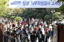 삼성 공채시험 SSAT 10만명 몰렸다