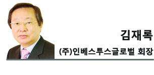 김재록 칼럼