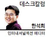 [데스크칼럼] 개·돼지…그리고 한국판 트럼프