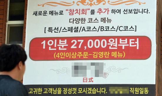 김영란법 대비하는 음식점<YONHAP NO-2618>