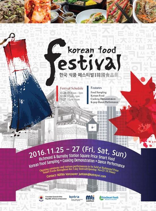 한국식품 페스티벌