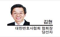 [특별기고-김현 대한변호사협회 협회장 당선자] 다양한 대법관이 필요하다