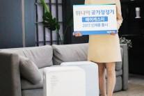 '실시간 공기 체크'… 대유위니아, '위니아 공기청정기' 출시