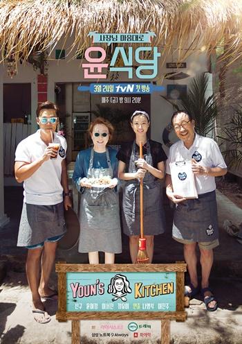 '윤식당', 윰블리 정유미의 3가지 매력