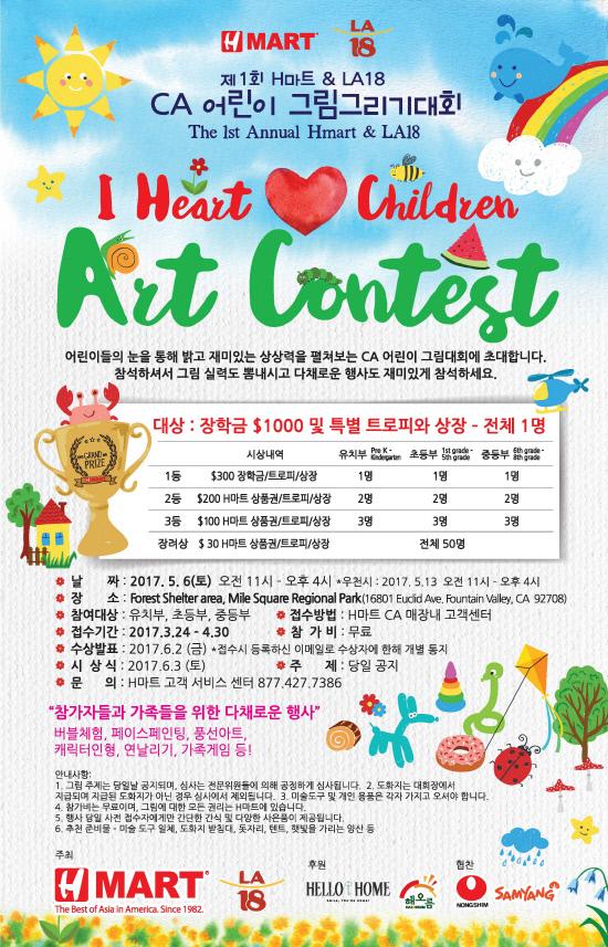 CA_어린이 그림그리기 대회_KOR
