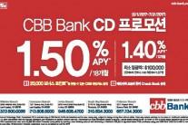 Cbb 1.5% CD 프로모션 시작