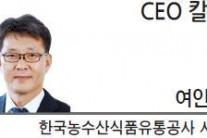 [CEO칼럼] 밥심과 농심(農心)
