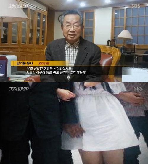 '그알' 성락교회 김기동 목사 성추문 X파일에 네티즌 공분