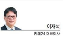 [CEO 칼럼]초연결사회의 소통 키워드 '스타일'