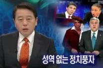 최일구 앵커 5년만의 컴백…MBN '뉴스8' 주말뉴스