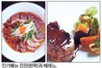 [코릿 '톱50 레스토랑' 살펴보니] 중식·태국식·스패니시…'나만의 맛'으로 사랑받다