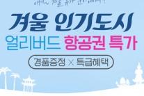 하나투어항공, '2017 겨울여행 얼리버드 항공권 특가 프로모션'