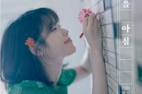 """아이유, 신곡 '가을아침' 기습공개…""""팬들 위한 깜짝 선물"""""""