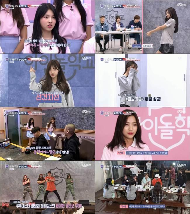 '아이돌학교' 최종 데뷔 멤버 선발전에 오를 18인 확정