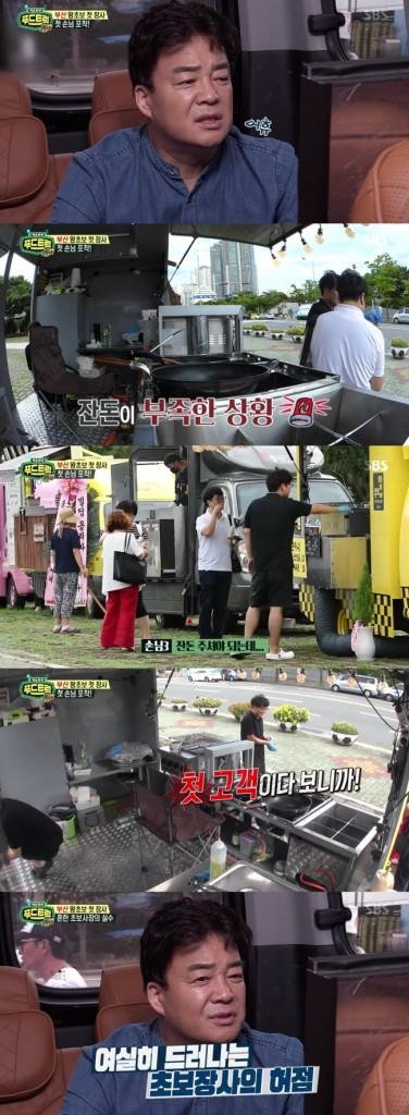 '푸드트럭'부산 편, '좌충우돌' 초보 장사꾼 4팀 모습에 백종원 '한숨'