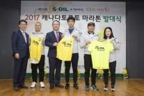 S-OIL, 장애인 '감동의 마라톤' 선수단 발대식