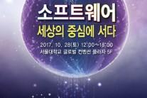 """SW 개발자를 꿈꾸다"""", '2017 SW마에스트로 100  컨퍼런스' 개최"""