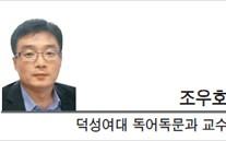 [광화문 광장]경제와 부동산 정책의 성공을 거두는 방법