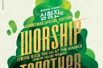 더 소스몰 이번 주말 다채로운 문화 공연 개최