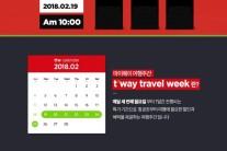 티웨이항공, 19일부터 '트래블 위크'…항공권·렌터카 할인
