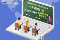 토픽코리아 HRD, 직장인 국비무료 한국어교원자격증 3급 및 관광통역안내사 과정 28일 개강