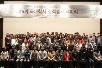 일주학술문화재단, 대학생 60명에 장학증서 전달