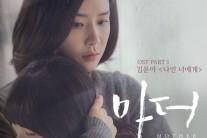 김윤아의 명품 보이스, '마더'의 감동을 더했다