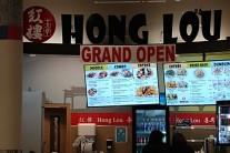 중식당 홍루 그린랜드 푸드 코트로 이전 오픈
