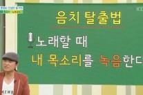 """""""조용필도 애용하는 음치 탈출법""""…노래강사 송광호, 실검 등극 이유"""